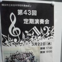 横浜市立末吉中学校吹奏楽部定期演奏会