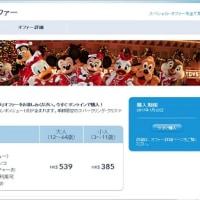 201610香港準備_ディズニーチケット購入