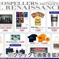 """「ゴスペラーズ坂ツアー2017 """"Soul Renaissance""""」ツアーグッズに、ニューアイテム登場!!"""