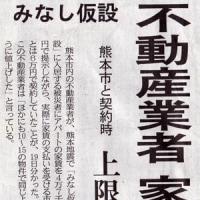 熊本地震・みなし仮設家賃