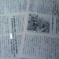 第7回口頭弁論は2月22日(月)11:30~東京地裁103号法廷で