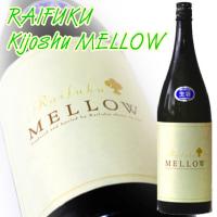 ◆日本酒◆茨城県・来福酒造 来福 貴醸酒 Raifuku MELLOW(メロー)