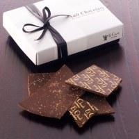 美味しいチョコレート専門店