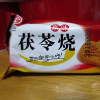 中国のお土産 中国紅茶