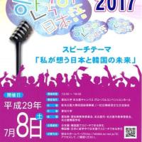 日韓スピーチ大会2017・名古屋