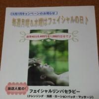 *太田店6月7月のお得情報*