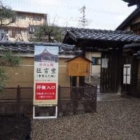 京の冬の旅~非公開文化財特別公開 壬生寺