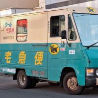 ヤマト運輸のトラックは、