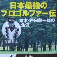 早瀬利之『日本最強のプロゴルファー伝 鬼才・戸田藤一郎の生涯』
