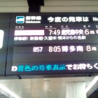 博多から熊本へ
