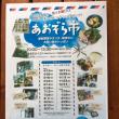 7月26日(水)はおおぞら市 体験足もみ施術を致します(^o^)/