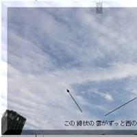 市田柿と地震雲?