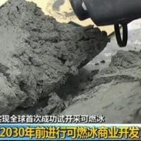 中国、メタンハイドレート採取! 革命前夜!
