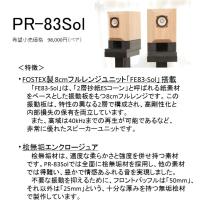 頂いたコメント 「PR-83Sol」 (第3回オーディフィル試聴会)