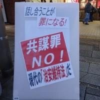 社民党朝霞総支部、「共謀罪」の創設に反対する緊急統一署名行動