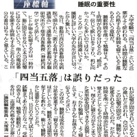 「四当五落」は誤りだった@新潟日報「座標軸」