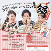 ひだかまりっじProject♥in浦河「うまいものいっぱい運命の鍋Party」