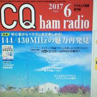 CQ誌6月号の特集は、、、