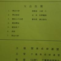 第52回全関東社会人卓球選手権大会