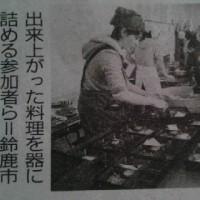 伊勢新聞に載っていました