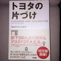 トヨタの片付け((株)OJTソリューションズ)中経出版