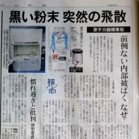 日本原子力研究機構で被ばく事故発生の巻