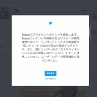 Twitter社が赤字の理由を脱却か