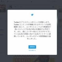 Twitter社が赤字の理由を脱却か