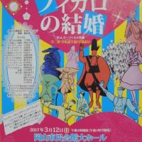 ユニヴァーサルデザインオペラ「フィガロの結婚」