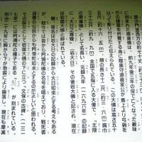 平泉に行きました。③岩面大佛(がんめんだいぶつ)