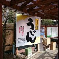 香川うどんツアー