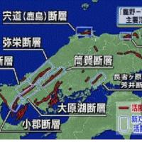 主要な活断層帯が県内で2つ追加。広島県内。山口県は3つ。島根県は3つ。鳥取県は1つ