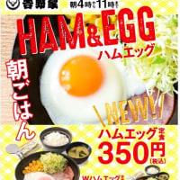 吉野家のハムエッグ定食