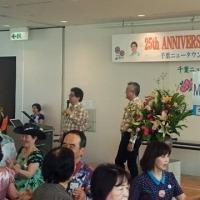 千葉ニュータウン25周年アニバーサリー