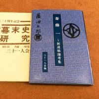 『斎藤一~新選組論考集』のご紹介 その2