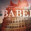 初夏の建築散歩+「バベルの塔」展