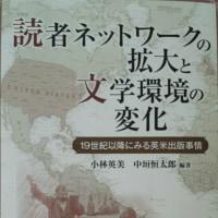 『読者ネットワークの拡大と文学環境の変化-19世紀以降にみる英米出版事情』出版