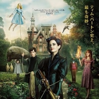 「ミス・ペレグリンと奇妙なこどもたち」、バートン・マジックの復活に心から拍手!