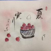 Vol. 828 水無月のお手本描けました!