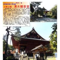 散策 「東京中心部北 310」 上野恩賜公園 清水観音堂