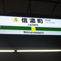 信濃町駅、ナウ❗