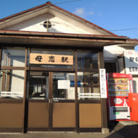 JR母恋駅