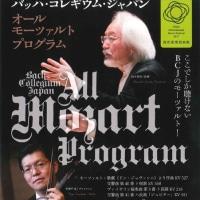 バッハ・コレギウム・ジャパンのオール・モーツァルト・プログラム @調布国際音楽祭