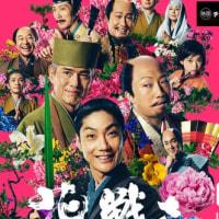 映画「花戦さ」は歌舞伎界VS狂言界の饗演