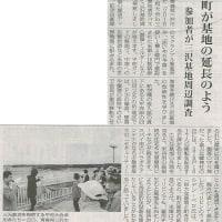 #akahata 町が基地の延長のよう/平和大会 参加者が三沢基地周辺調査・・・今日の赤旗記事