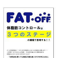 「体脂肪コントロール コーチングスキル養成スクール」第6期生募集開始!!