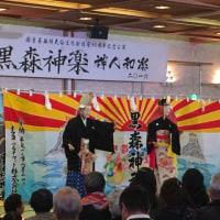 国指定無形重要文化財 黒森神楽