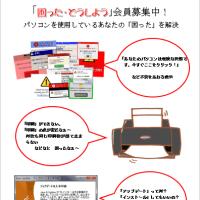 ぱそらいふ秋田 「困った・どうしよう」会員募集中!