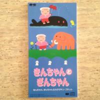 「きんちゃんとぎんちゃん」 きんちゃん、ぎんちゃん&セタガヤン・プチット 1992年