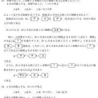 大学入試センター試験・数学・格子点 163